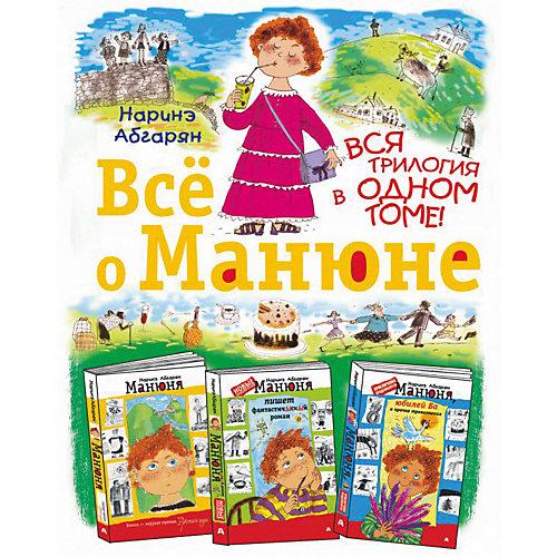 """Сборник """"Всё о Манюне"""" от Издательство АСТ"""