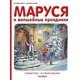 """Сборник Приключения Маруси """"Маруся и волшебные праздники"""""""