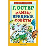 """Сборник Для детей и не только """"Самые вредные советы"""""""