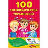 """Развивающая книга """"100 логопедических упражнений"""""""