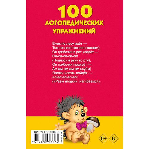 """Развивающая книга """"100 логопедических упражнений"""" от Издательство АСТ"""