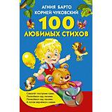 """Сборник """"100 любимых стихов"""""""