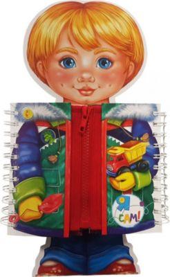 """Книжка-игрушка Большой тренажер для самых маленьких """"Я сам!"""""""