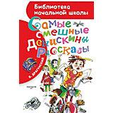 """Сборник Библиотека начальной школы """"Самые смешные Денискины рассказы"""""""