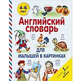 """Пособие Английский для дошколят """"Английский словарь для малышей в картинках"""""""