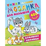 """Развивающая книга Умная мозаика для малышей """"Домашние любимцы"""", 400 наклеек"""