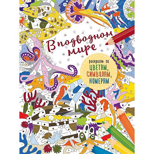"""Раскраска по цветам, символам, номерам """"В подводном мире"""" от Издательство АСТ"""