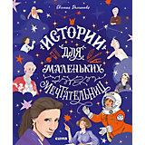 """Книга """"Истории удивительных женщин. Истории для маленьких мечтательниц"""", Долгинова Е."""