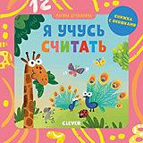 """Книжка с окошками """"Детский сад на ковре. Я учусь считать"""" Дружинина М."""
