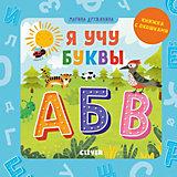 """Книжка с окошками """"Детский сад на ковре. Я учу буквы"""", Дружинина М."""