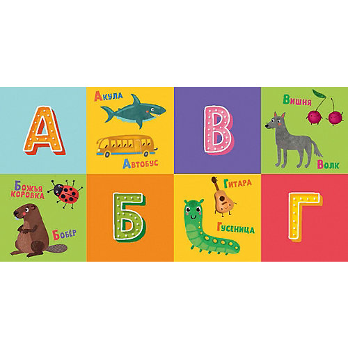 """Книжка с окошками """"Детский сад на ковре. Я учу буквы"""", Дружинина М. от Clever"""