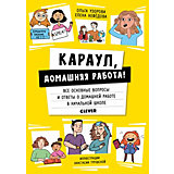 """Книга для родителей """"Жизненные навыки. Караул, домашняя работа!"""", Нефёдова Е."""