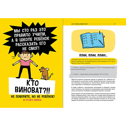 "Книга для родителей ""Жизненные навыки. Караул, домашняя работа!"", Нефёдова Е. от Clever"