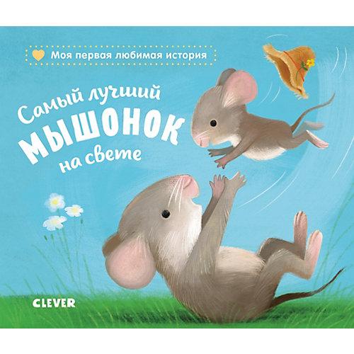 """Книжка-картонка """"Самый лучший мышонок на свете"""", Райдер К. от Clever"""
