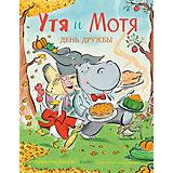 """Книжка-картинки """"Утя и Мотя. День дружбы"""", Лондон Д."""