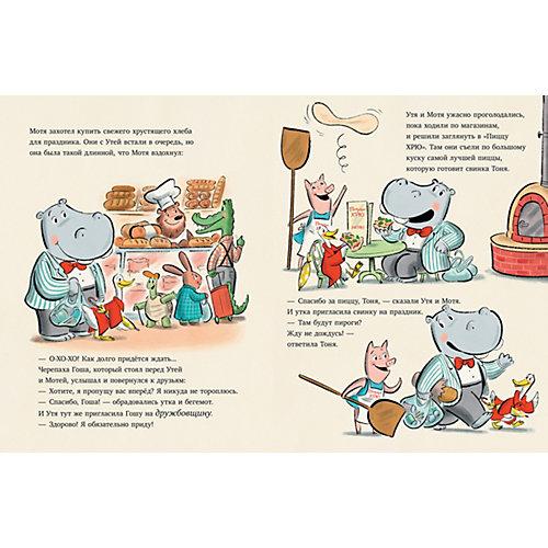 """Книжка-картинки """"Утя и Мотя. День дружбы"""", Лондон Д. от Clever"""