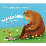 """Книжка-картонка """"Медвежонок, не грусти"""", Райдер К."""