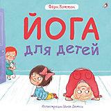 """Обучающая книжка """"Йога для детей"""""""