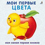 """Книжка-картонка Моя самая первая книжка """"Мои первые цвета"""""""