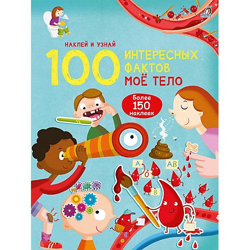 """Книга с наклейками 100 Интересных фактов """"Моё тело"""" от Робинс"""