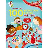 """Книга с наклейками 100 Интересных фактов """"Моё тело"""""""