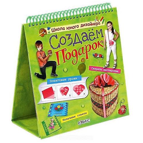 """Книжка-домик Школа юного дизайнера """"Создаем подарок"""" от Робинс"""