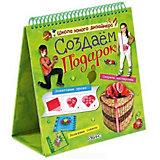 """Книжка-домик Школа юного дизайнера """"Создаем подарок"""""""