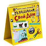 """Книжка-домик Школа юного дизайнера """"Украшаем свой дом"""""""