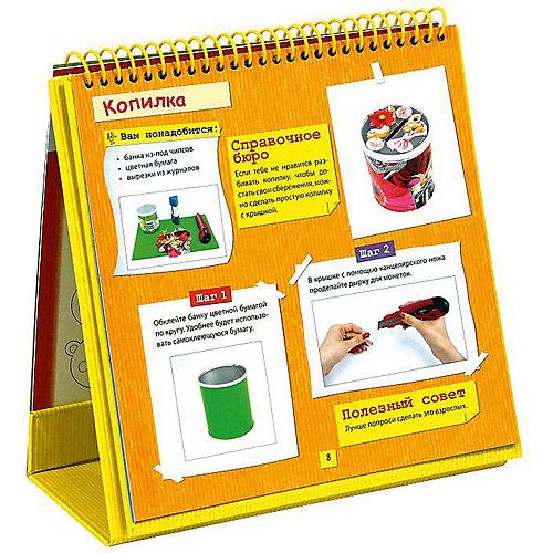 """Книжка-домик Школа юного дизайнера """"Украшаем свой дом"""" от Робинс"""