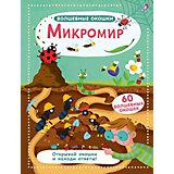 """Обучающая книга Волшебные окошки """"Микромир"""""""