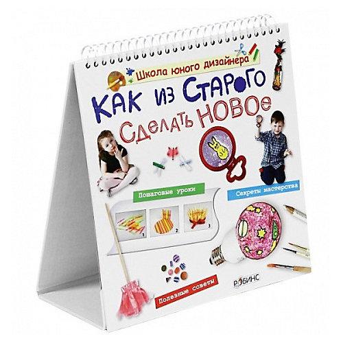 """Книжка-домик Школа юного дизайнера """"Как из старого сделать новое"""" от Робинс"""