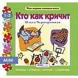 """Книжка-игрушка Step Puzzle """"Моя первая книжка-пазл"""" Кто так кричит?"""