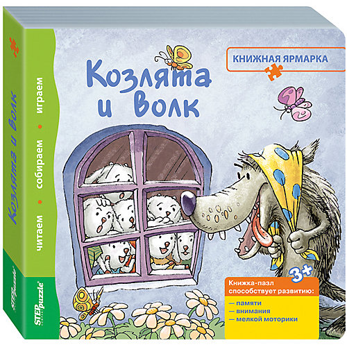 """Книжка-игрушка Step Puzzle """"Книжная ярмарка"""" Козлята и волк от Степ Пазл"""