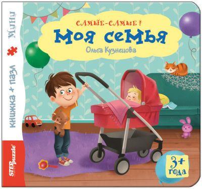 """Книжка-игрушка Step Puzzle """"Самые-самые"""" Моя семья"""