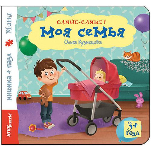 """Книжка-игрушка Step Puzzle """"Самые-самые"""" Моя семья от Степ Пазл"""