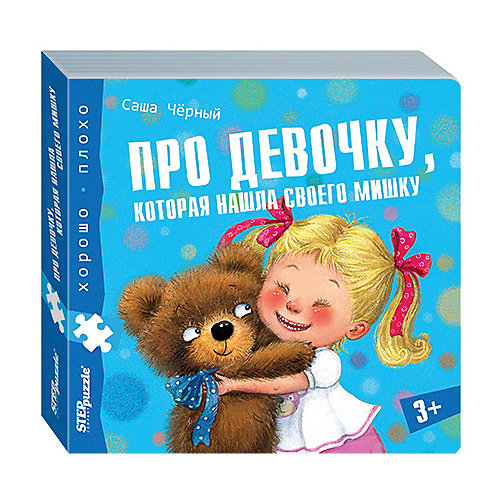 """Книжка-игрушка Step Puzzle """"Хорошо-плохо"""" Про девочку, которая нашла своего мишку от Степ Пазл"""