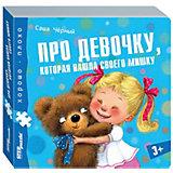 """Книжка-игрушка Step Puzzle """"Хорошо-плохо"""" Про девочку, которая нашла своего мишку"""