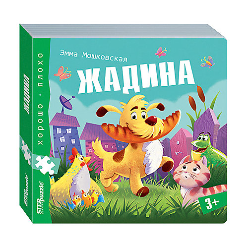 "Книжка-игрушка Step Puzzle ""Хорошо-плохо"" Жадина от Степ Пазл"