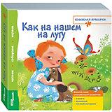 """Книжка-игрушка Step Puzzle """"Книжная ярмарка"""" Как на нашем на лугу"""