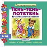 """Книжка-игрушка Step Puzzle """"Моя первая книжка-пазл"""" Тень-тень-потетень"""