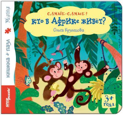"""Книжка-игрушка Step Puzzle """"Самые-самые"""" Кто в Африке живёт?"""
