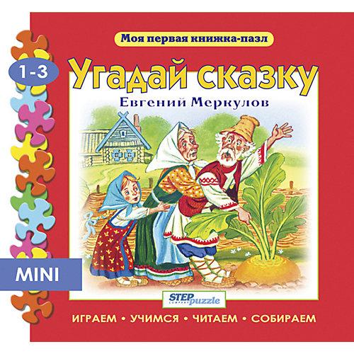 "Книжка-игрушка Step Puzzle ""Моя первая книжка-пазл"" Угадай сказку от Степ Пазл"