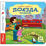 "Книжка-игрушка Step Puzzle ""Самые-самые"" Поезда"