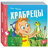 """Книжка-игрушка Step Puzzle """"Хорошо-плохо"""" Храбрецы"""