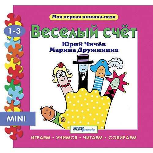 """Книжка-игрушка Step Puzzle """"Моя первая книжка-пазл"""" Весёлый счёт от Степ Пазл"""