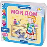"""Книжка-игрушка Step Puzzle Baby Step """"Шкатулочка"""" Мой дом"""