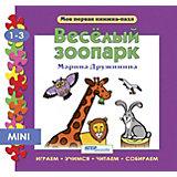 """Книжка-игрушка Step Puzzle """"Моя первая книжка-пазл"""" Весёлый зоопарк"""
