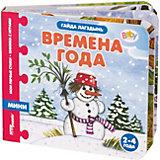 """Книжка-игрушка Step Puzzle Baby Step """"Мои первые стихи"""" Времена года"""
