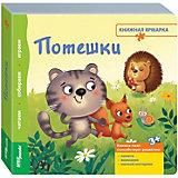 "Книжка-игрушка Step Puzzle ""Книжная ярмарка"" Потешки"