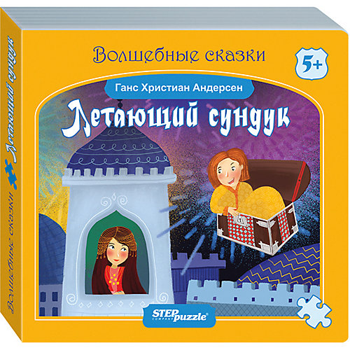 """Книжка-игрушка Step Puzzle """"Волшебные сказки"""" Летающий сундук от Степ Пазл"""